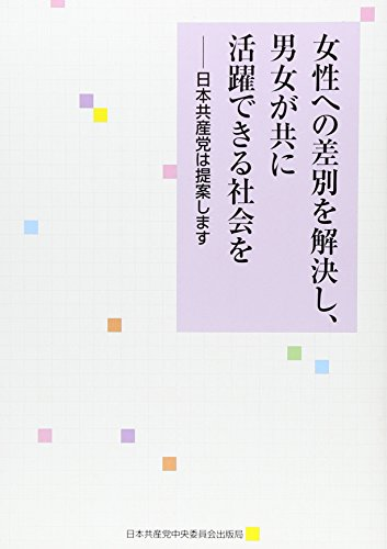 女性への差別を解決し、男女が共に活躍できる社会を—日本共産党は提案します (文献パンフ)