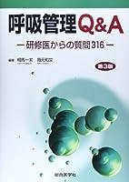 呼吸管理Q&A―研修医からの質問316