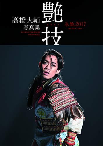 ?橋大輔写真集 氷艶2017『艶技』 (ポニーキャニオン)