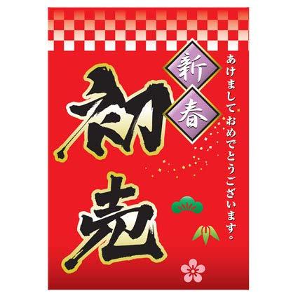 パラポスター「新春初売」 V4-018-50-A 販促の小槌