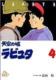 天空の城ラピュタ 全4巻セット ―フィルムコミック (フィルムコミックス)