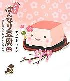 本日もはんなり豆腐―京都からの和ごころたより(書籍/雑誌)