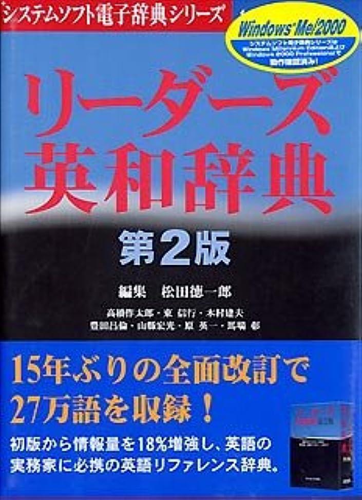 レガシーコンプライアンス荷物リーダーズ英和辞典 第2版 Ver.3.1 for Windows