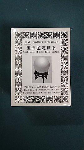 無色透明80mm水晶玉 (木製台・鑑定書付)