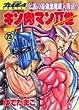 キン肉マンII世 (Second generations) (Battle25) (SUPERプレイボーイCOMICS)