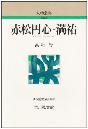 赤松円心・満祐 (人物叢書)