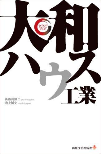 大和ハウス工業 大和ハウス工業 (出版文化社新書 リーディング・カンパニーシリーズ)