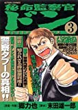秘命監察官ドン 3 (アクションコミックス)