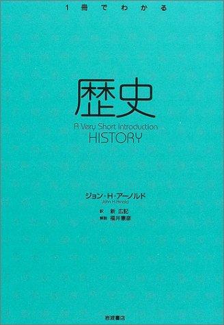 歴史 ― HISTORY (〈1冊でわかる〉シリーズ ― Very Short Introductions日本版)の詳細を見る