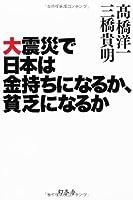 大震災で日本は金持ちになるか、貧乏になるか