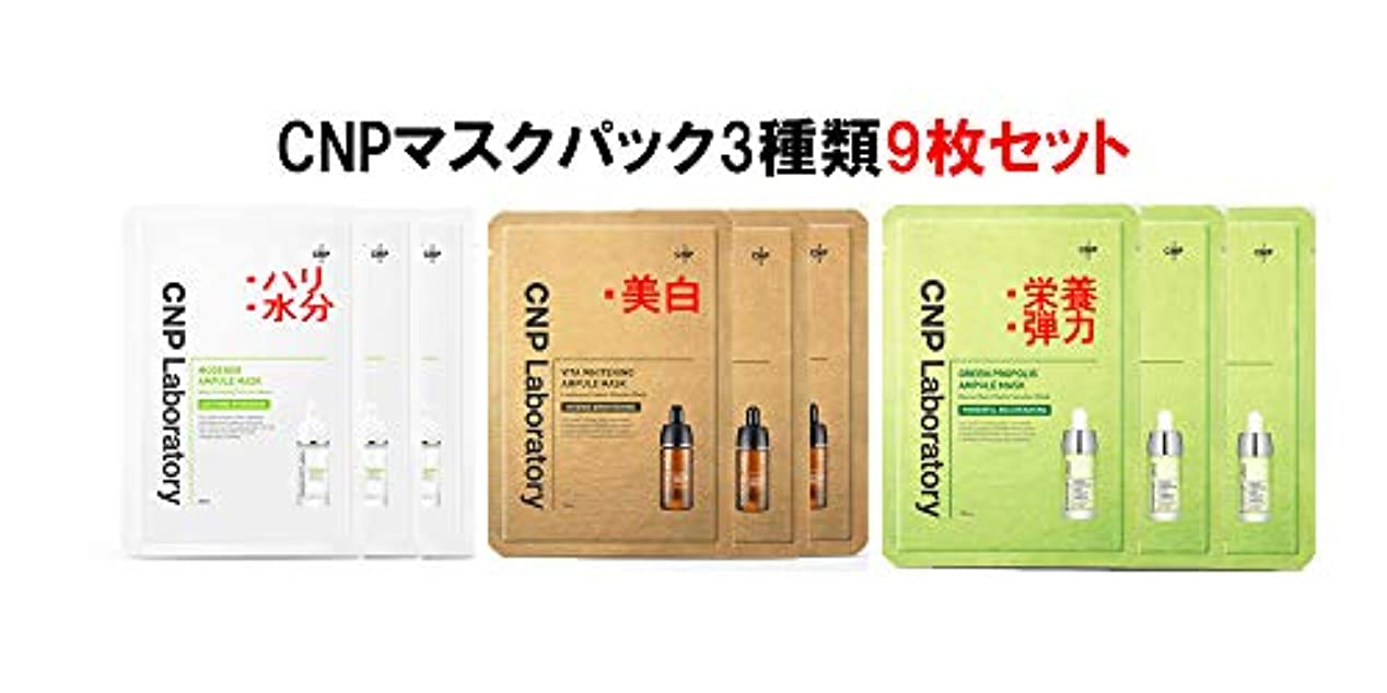 謝罪するオール再発する(チャアンドパク) CNP AMPLUE MASK スアンプルマスク 25ml x9枚セット (並行輸入品)
