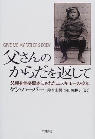 父さんのからだを返して—父親を骨格標本にされたエスキモーの少年
