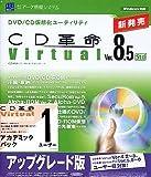 CD革命 Virtual Ver.8.5 Std アカデミックパック 1ユーザー アップグレード版