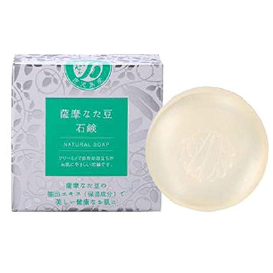 黒板非公式熱望する【3個セット】なた豆石鹸 うるおい しっとり 泡立ち 洗顔 美肌 保湿 天然 無添加