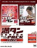 Amazon.co.jp満タンシリーズパック 009 ブライダル