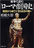 戦争で読む「ローマ帝国史」 建国から滅亡に至る63の戦い (PHP文庫)