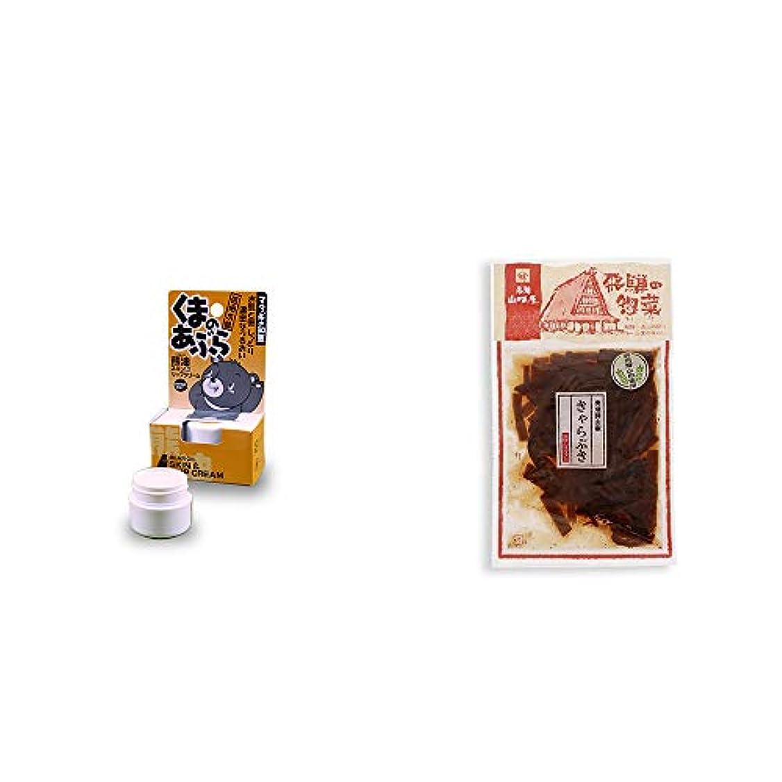 学者タンパク質抑止する[2点セット] 信州木曽 くまのあぶら 熊油スキン&リップクリーム(9g)?飛騨山味屋 奥飛騨山椒きゃらぶき(120g)