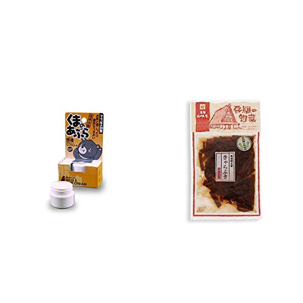 報酬豪華な株式会社[2点セット] 信州木曽 くまのあぶら 熊油スキン&リップクリーム(9g)?飛騨山味屋 奥飛騨山椒きゃらぶき(120g)