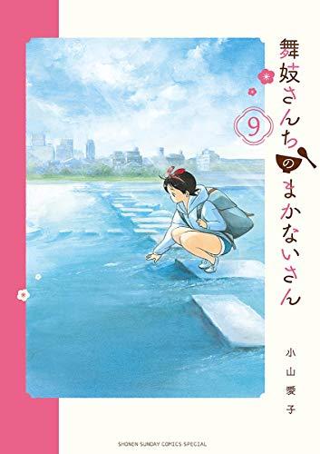 [小山愛子] 舞妓さんちのまかないさん 第01-09巻+第97-108話