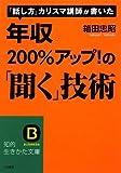 年収200%アップ!の「聞く」技術 (知的生きかた文庫)