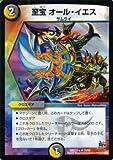 デュエルマスターズ 至宝 オール・イエス(レア)/革命 超ブラック・ボックス・パック (DMX22)/ シングルカード