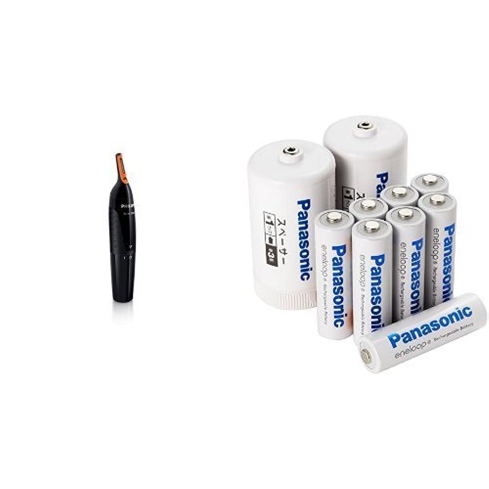 無線みぞれ探偵フィリップス 鼻毛/耳毛カッター 本体丸洗い可 NT1152/10 + eneloop 単3形充電池 8本パック BK-3MCC/8FA セット