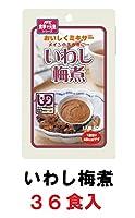 ホリカフーズ おいしくミキサー 「いわし梅煮 50g×36食入」 1ケース (区分4:かまなくてよい) E-1113