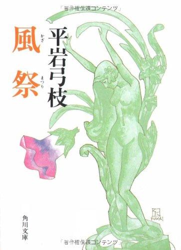 風祭 (角川文庫 (6129))の詳細を見る
