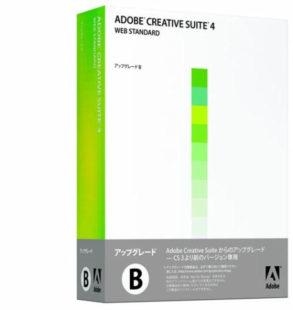 救援蛇行続けるAdobe Creative Suite 4 Web Standard 日本語版 アップグレード版B (FROM STUDIO) キャンペーン版 Windows版 (旧製品)