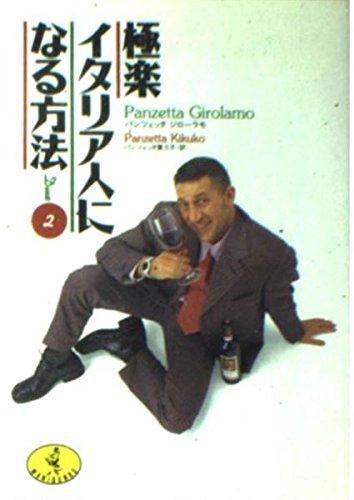 極楽イタリア人になる方法〈2〉 (ワニ文庫)