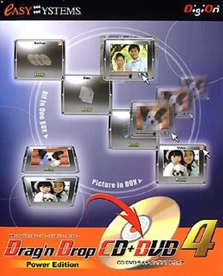 より多いを除く原子炉Drag'n Drop CD + DVD 4 Power Edition