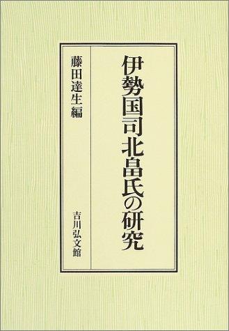 伊勢国司北畠氏の研究
