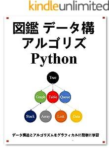 図鑑 データ構造 アルゴリズム Python