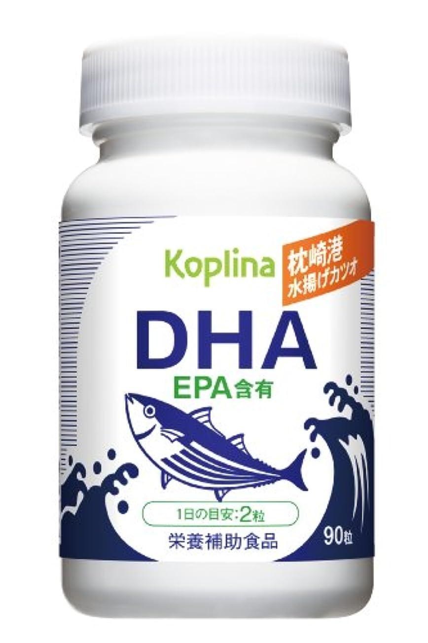 を必要としています大砲好きである新品 枕崎港水揚げカツオDHA(EPA含有)90粒 1個