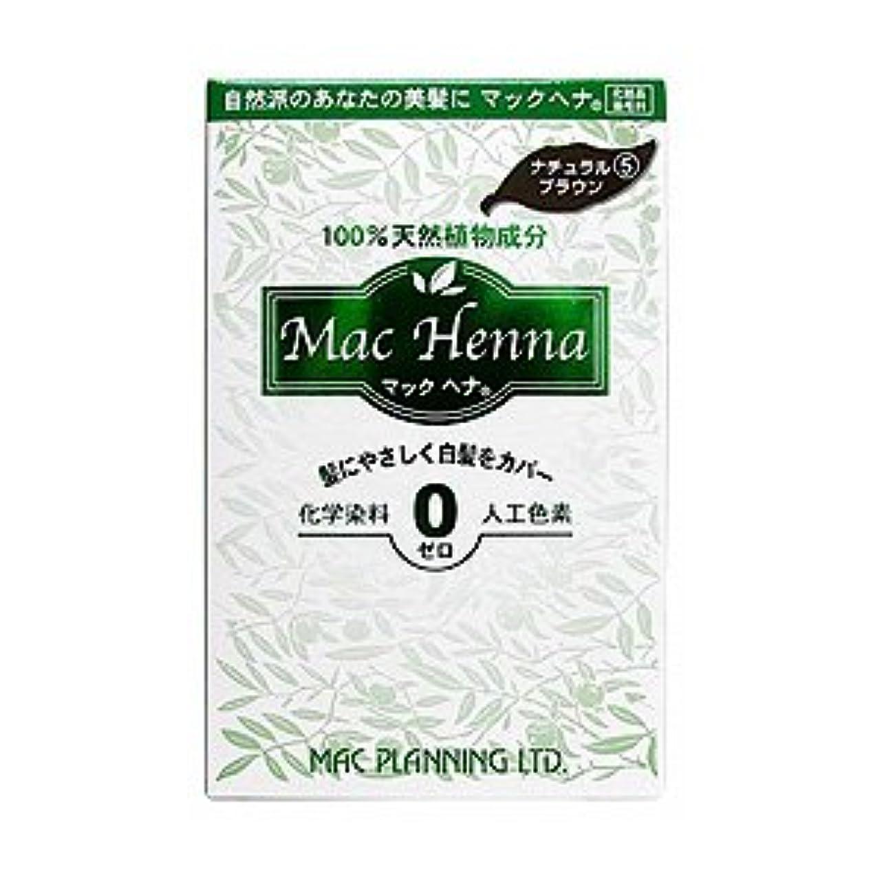 悪の吸う想定するマックヘナ ナチュラルブラウン5 100g hs