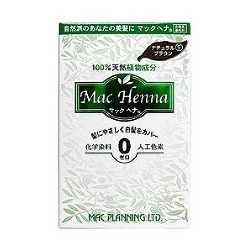 実験をする医療の成長マックヘナ ナチュラルブラウン5 100g hs