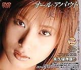 オール・アバウト・美竹涼子 [DVD]