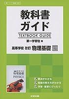 高校生用 教科書ガイド 第一学習社版 改訂物理基礎