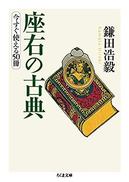 座右の古典: 今すぐ使える50冊 (ちくま文庫 か)