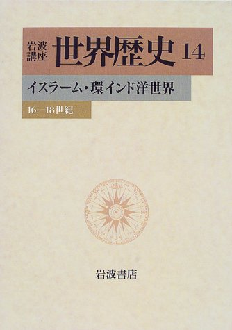 岩波講座 世界歴史〈14〉イスラーム・環インド洋世界―16‐18世紀の詳細を見る