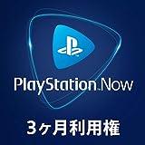 PlayStation Now 3ヶ月利用権(自動更新あり)  |オンラインコード版