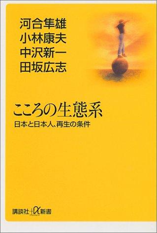 こころの生態系―日本と日本人、再生の条件 (講談社プラスアルファ新書)の詳細を見る