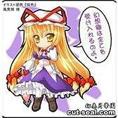キャラクターシール(中)八雲紫 Kazami Ver.(幻奏月華園