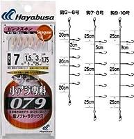 ハヤブサ(Hayabusa) シーガー 小アジ専科 スキン HS079-9-1.5