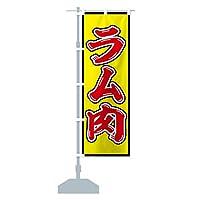 ラム肉 のぼり旗 サイズ選べます(コンパクト45x150cm 左チチ)