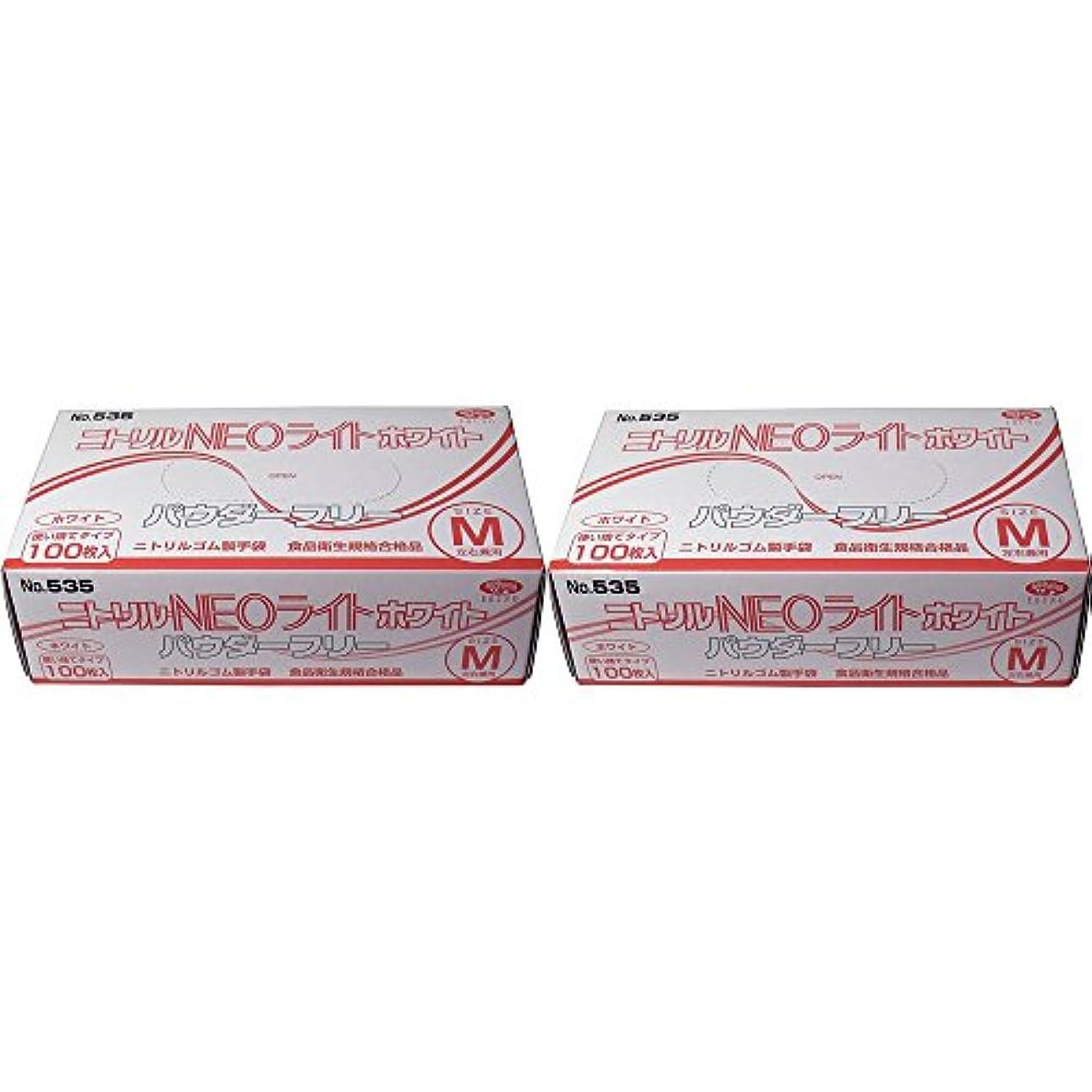 【セット品】ニトリル手袋 パウダーフリー ホワイト Mサイズ×2個