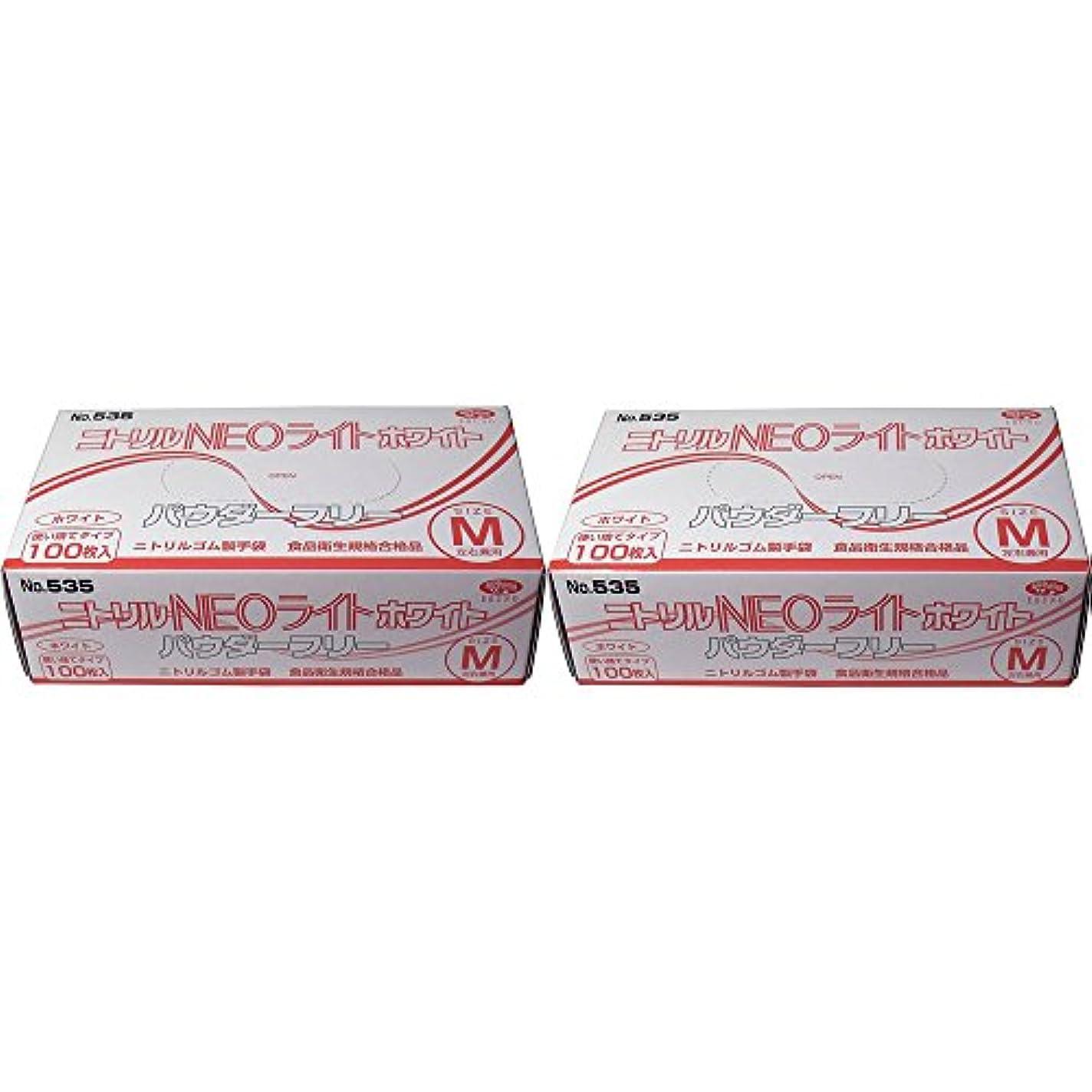 バウンス格納カナダ【セット品】ニトリル手袋 パウダーフリー ホワイト Mサイズ×2個