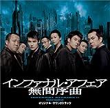「インファナル・アフェア 無間序曲」オリジナル・サウンドトラック
