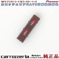パイオニア カロッツェリア AVIC-MRZ099W 純正品 アンテナコード用 ブースターベース (103