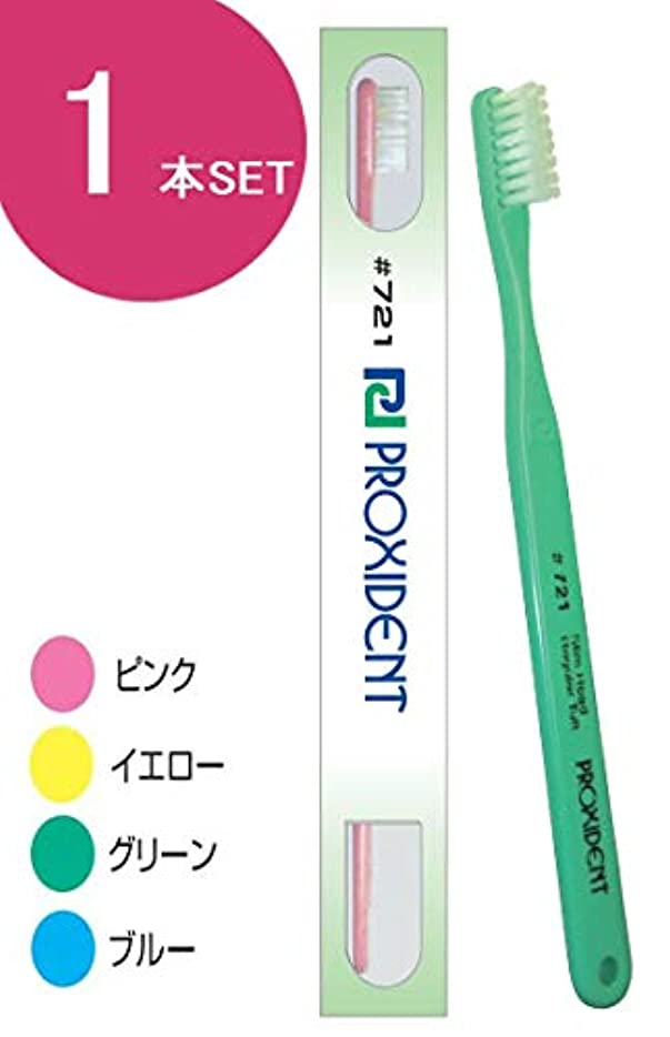 いま健康普遍的なプローデント プロキシデント スリムヘッド レギュラータフト 歯ブラシ #721 (1本)
